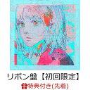 【先着特典】Pale Blue (リボン盤 7inch紙ジャケ+CD+DVD)【初回限定】(内容未定) [ 米津玄師 ]