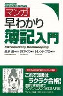 【バーゲン本】マンガ早わかり簿記入門