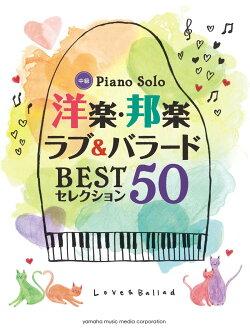 ピアノソロ 洋楽・邦楽 ラブ&バラード BESTセレクション50
