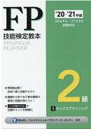 '20~'21年版 FP技能検定教本2級 5分冊 タックスプランニング