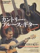 カントリー・ブルース・ギターSpecial
