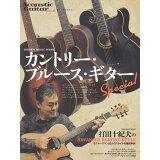 カントリー・ブルース・ギターSpecial (SHINKO MUSIC MOOK Acoustic Gui)