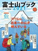 【予約】富士山ブック 2021「3776m、日本一の山が呼んでいる」
