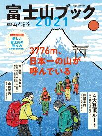 富士山ブック(2021) (別冊山と溪谷)