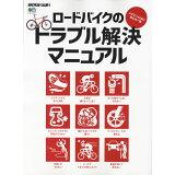ロードバイクのトラブル解決マニュアル (エイムック BiCYCLE CLUB別冊)