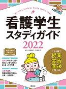 【予約】看護学生スタディガイド2022