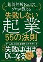 失敗しない起業 55の法則 [ 中野 裕哲 ]