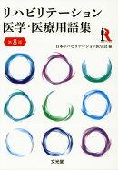 リハビリテーション医学・医療用語集第8版