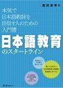 日本語教育のスタートライン [ 荒川洋平 ]