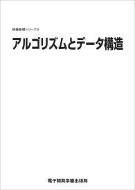 情報基礎シリーズ4 アルゴリズムとデータ構造 [ 電子開発学園出版局 ]