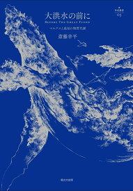 大洪水の前に マルクスと惑星の物質代謝 (nyx叢書 003) [ 斎藤幸平 ]