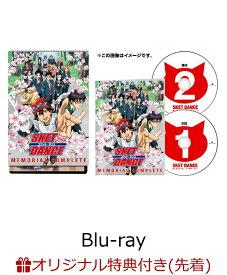 【楽天ブックス限定先着特典】SKET DANCE Memorial Complete Blu-ray【Blu-ray】(2L判ブロマイド3枚セット)