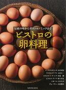 【バーゲン本】ビストロの卵料理