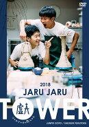 JARU JARU TOWER 2018 ジャルジャルのたじゃら