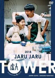 JARU JARU TOWER 2018 ジャルジャルのたじゃら [ ジャルジャル ]