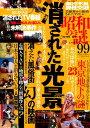 昭和の謎99(2019年夏号) (ミリオンムック)