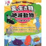 人気の変な生き物と絶滅動物折り紙あそび (レディブティックシリーズ)