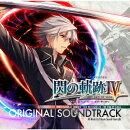 英雄伝説 閃の軌跡4 -THE END OF SAGA- オリジナルサウンドトラック
