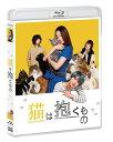 猫は抱くもの【Blu-ray】 [ 沢尻エリカ ]