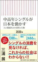 中高年シングルが日本を動かす