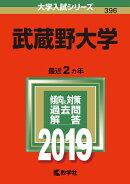 武蔵野大学(2019)