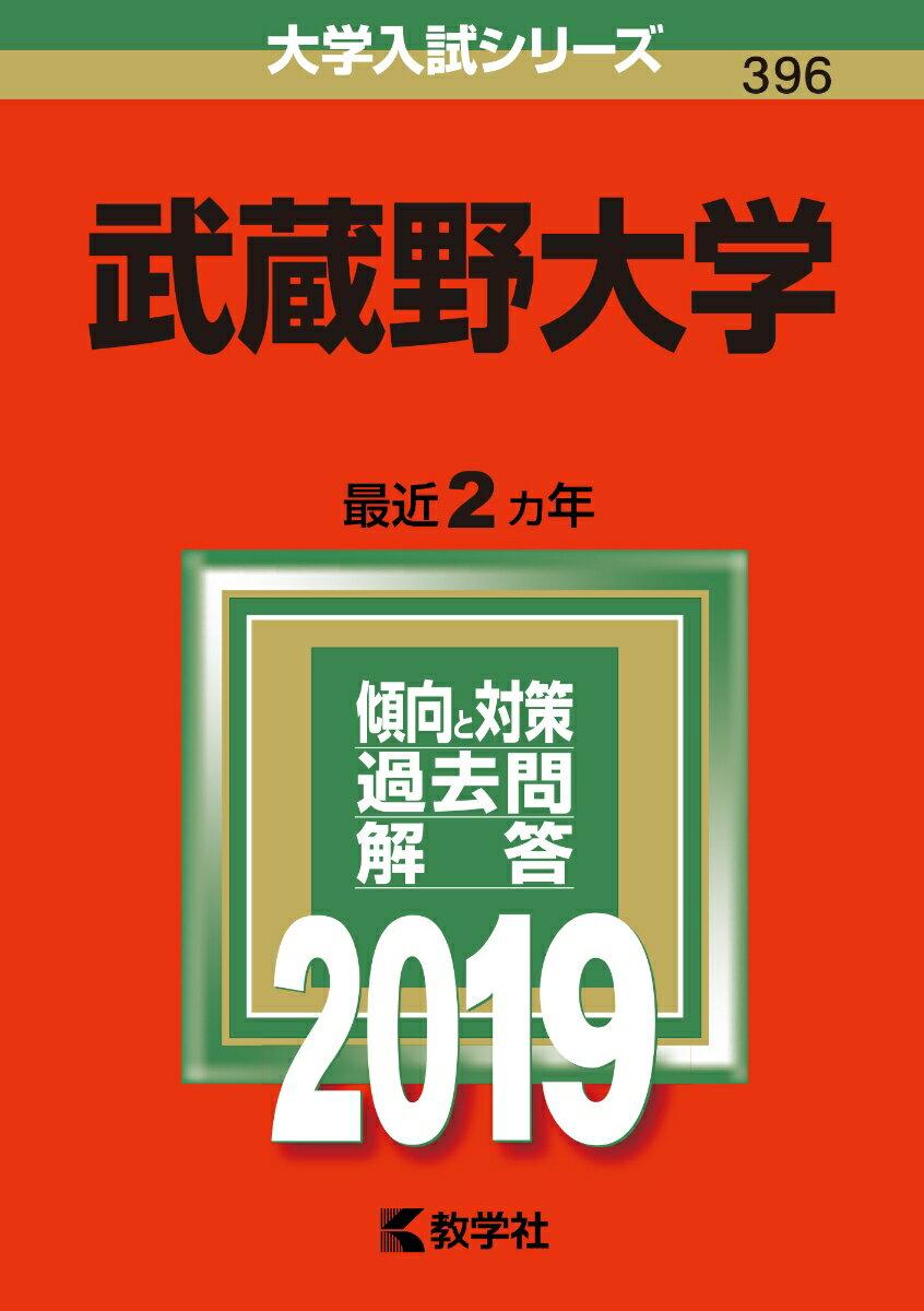 武蔵野大学(2019) (大学入試シリーズ)