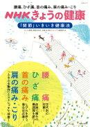 NHKきょうの健康「関節」いきいき健康法