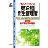 第2種衛生管理者ポイントレッスン第2版 (Shinsei license manual)