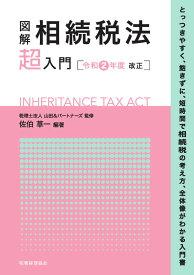 図解 相続税法「超」入門〔令和2年度改正〕 (超入門) [ 税理士法人山田&パートナーズ ]