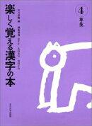 楽しく覚える漢字の本(4年生)