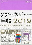 ケアマネジャー手帳2019