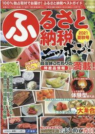ふるさと納税ニッポン!(Vol.13 2021年夏秋号) ふるさと納税ベストガイド (GEIBUN MOOKS i-hearts)
