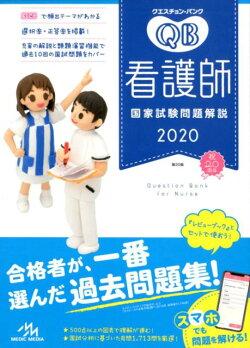 クエスチョン・バンク 看護師国家試験問題解説 2020
