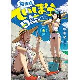 放課後ていぼう日誌(6) (ヤングチャンピオン烈コミックス)