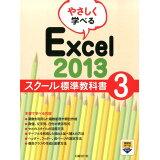やさしく学べるExcel 2013スクール標準教科書(3)