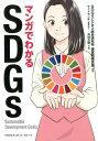 マンガでわかるSDGs [ SDGsビジネス総合研究所経営戦略会議 ]