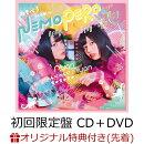 【楽天ブックス限定先着特典】にゃんにゃん ちゅちゅちゅ (初回限定盤 CD+DVD) (でか缶バッジ)