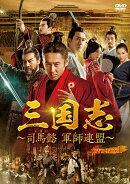 三国志〜司馬懿 軍師連盟〜 DVD-BOX1