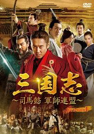 三国志〜司馬懿 軍師連盟〜 DVD-BOX1 [ ウー・ショウポー[呉秀波] ]