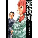 死役所(1) (バンチコミックス)