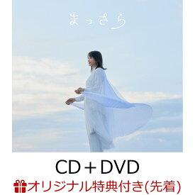 【楽天ブックス限定先着特典】まっさら (CD+DVD)(A4クリアファイル) [ 吉岡聖恵 ]