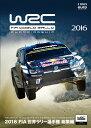 2016 FIA 世界ラリー選手権 総集