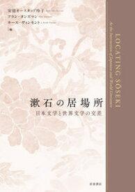 漱石の居場所 日本文学と世界文学の交差 [ 安倍オースタッド 玲子 ]
