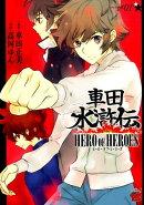 車田水滸伝HERO OF HEROES(01)