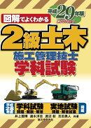 【予約】2級土木施工管理技士 学科試験 平成29年版