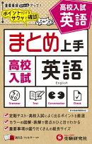 高校入試 まとめ上手 英語