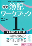 検定簿記ワークブック/1級工業簿記・原価計算 下巻