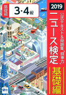 ニュース検定公式テキスト&問題集「時事力」基礎編(3・4級対応)(2019年度版)