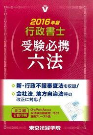 行政書士受験必携六法(2016年版) (License books) [ 東京法経学院 ]