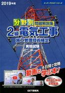 分野別問題解説集2級電気工事施工管理技術検定実地試験(2019年度)